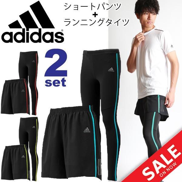 7daaf98286126 ランニングパンツ ランニングタイツ 2点セット メンズ アディダス adidas ランニングウェア 男性 ジョギング トレーニング マラソン ...