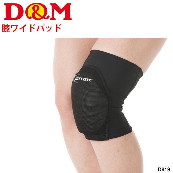 膝用サポーター パッド付き 1個入 ひざ ディー&エム D&M トリコットニーパッド /DMS-D819【取寄】