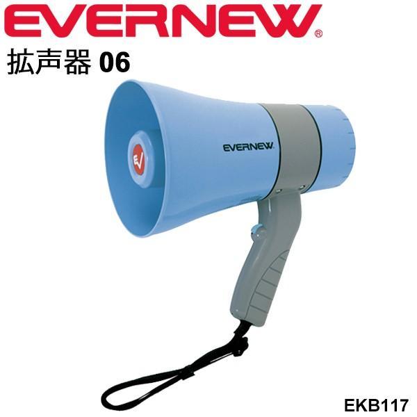 拡声器06 メガホン エバニュー EVERNEW 口径15.5cm 音声 学校機器 用具 備品 体育用品 /EKB117【取寄】