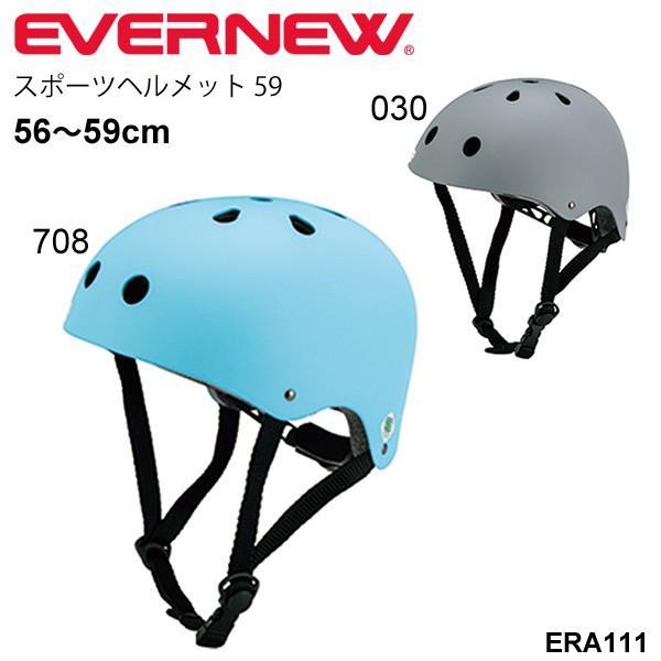 自転車用ヘルメット スポーツヘルメット59 エバニュー EVERNEW 自転車用品 SGマーク 幼児教育用品 一輪車/ERA111【取寄】