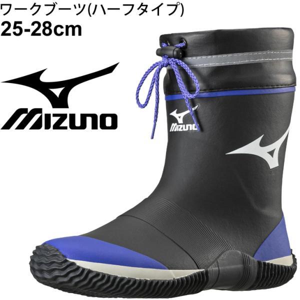 ワークシューズ 作業靴 3E相当 長靴 メンズ レディース ミズノ mizuno ワークブーツ(ハーフタイプ)ジャスタフィットNH1 安全靴 /F3JBN001【取寄】【返品不可】