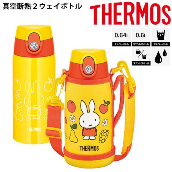 水筒 600ml 0.6L 保冷 保温 スポーツボトル 子供用 サーモス THERMOS 真空断熱2ウェイボトル ミッフィー キャラクター 水分補給 丸洗い可/FJO-600WFB