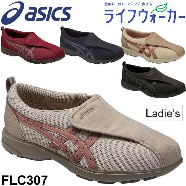 レディースシューズアシックスasicsライフウォ−カ−307女性用ウォーキング体操介護靴介護リハビリくつ/FLC307 取寄