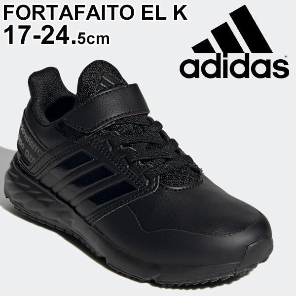 スニーカーキッズシューズジュニア男の子女の子子供靴LES58アディダスadidasアディダスファイトELK17.0-24.5cm