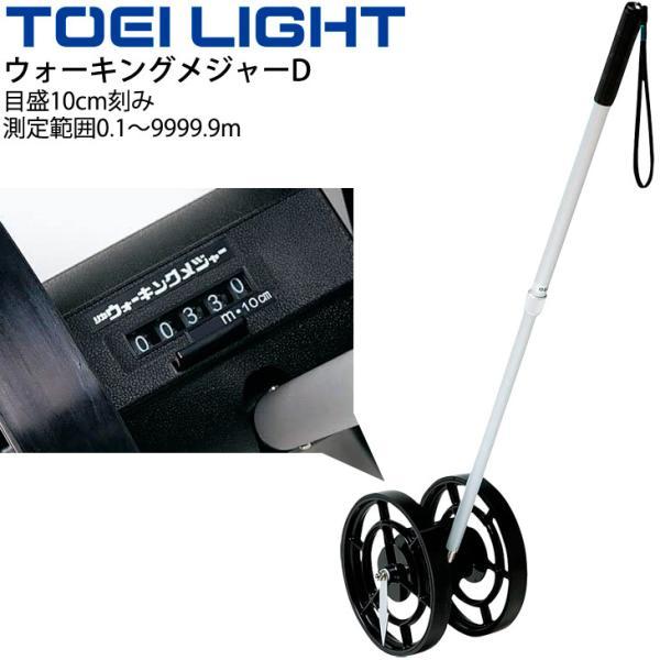 ウォーキングメジャーD 距離測定器 トーエイライト TOEI LIGHT グラウンド用品 体育用具 機器 器具/G-1376【取寄】