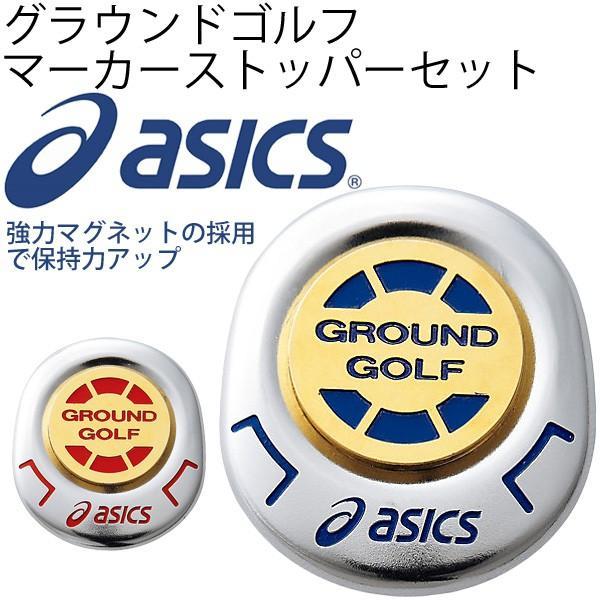 アシックスasicsグランドゴルフマーカーストッパーセットマグネット式用品/GGG520 取寄せ