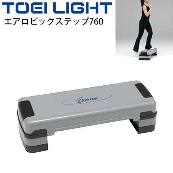 フィットネス用品 トーエイライト TOEI LIGHT エアロビックステップ760 踏み台運動 トレーニング 介護予防 グッズ 用具/H-7207【取寄】