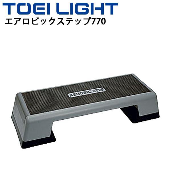 フィットネス用品 ステップ台 トーエイライト TOEI LIGHT エアロビックステップ770 ワイド型 踏み台運動 高さ3段階 介護予防 器具 グッズ 用具 /H-7347【取寄】