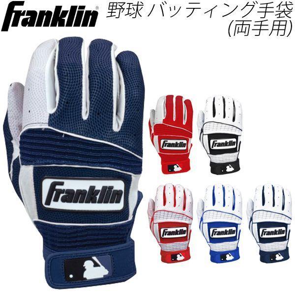 フランクリン/Flanklin/野球バッティンググラブ/ネオ・クラシックII 両手/HZ-71N|apworld