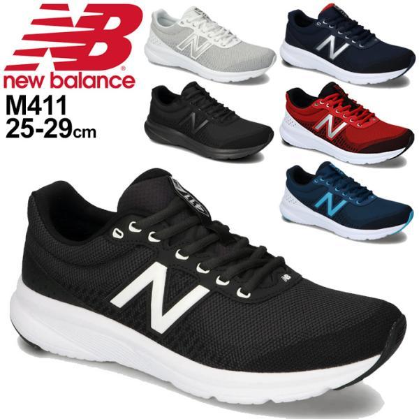 ランニングシューズメンズD幅ニューバランスNewbalance411/ジョギングトレーニングジム運動靴男性スポーツカジュアル普段