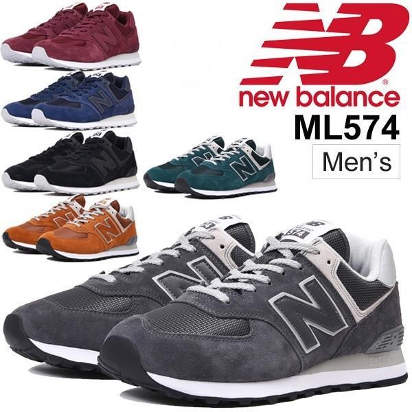 スニーカー メンズ ニューバランス newbalance ML574 ローカット シューズ 男性用 D幅 スポーツカジュアル 紳士靴 正規品/ML574|apworld
