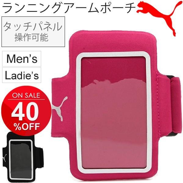 ランニング アームポーチ プーマ【PUMA】モバイルポーチ/メール便OK /052575|apworld