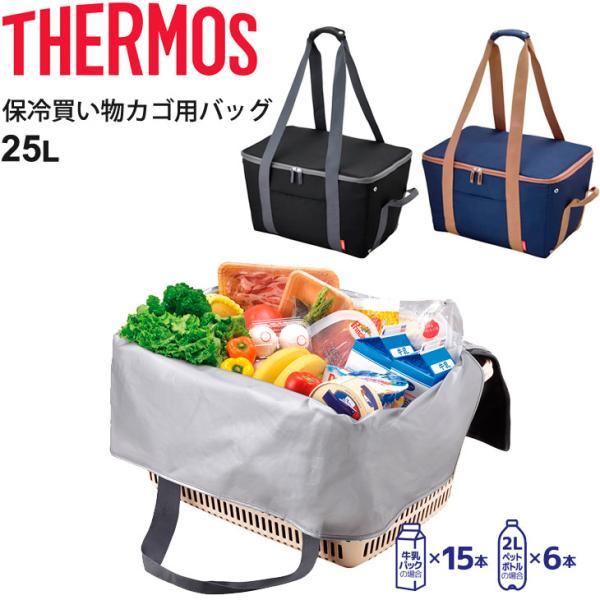 エコバッグ 保冷バッグ サーモス THERMOS レジカゴ型 保冷買い物カゴ用バッグ 25L 大容量 レジカゴぴったり お買い物 食品 ショッピングバッグ 鞄/REJ-025