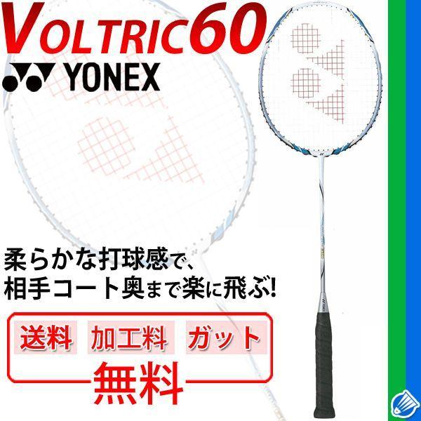 ヨネックス【YONEX】ボルトリック60(VOLTRIC 60)★ガット+加工費+送料無料★バドミントンラケット*VT60|apworld