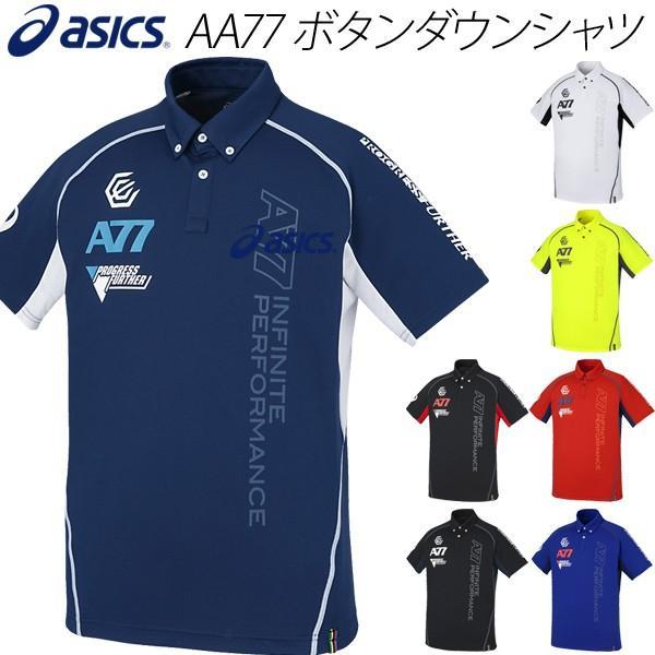 アシックス asics /メンズ 半袖 ボタンダウンシャツ A77 ランニング トレーニングウェア スポーツウェア 紳士・男性用 半袖ポロシャツ /XA6193 apworld