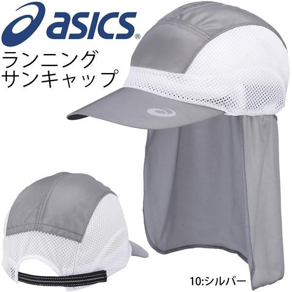ランニングキャップメンズレディースアシックスasics帽子サンキャップ陽射し・紫外線対策日よけ付き男女兼用日本製/XXC201