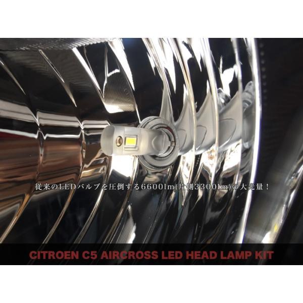 C5エアクロス LEDヘッドランプキット ●APK-C5AC-LH|apy|04