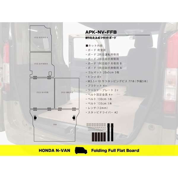 N-VAN 折りたたみ式フラットボード(ウォルナット) APK-NV-FFB.WN|apy|06