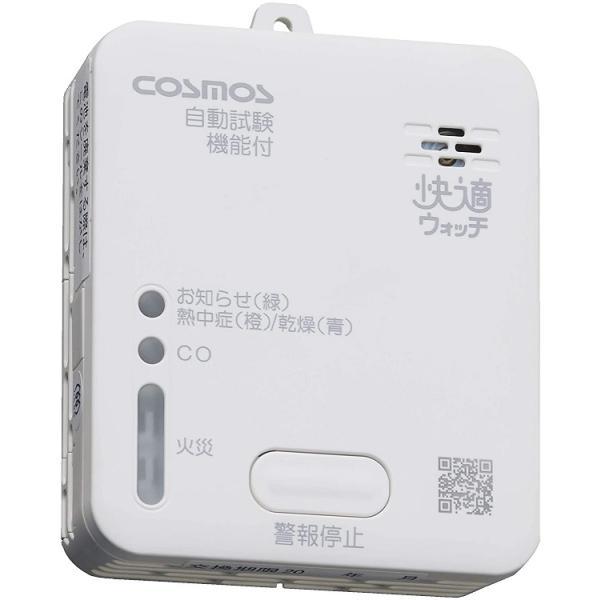 あすつく 住宅用火災警報器新コスモスSC-715T快適ウォッチ住宅用火災(煙式)・CO警報器音声電池式
