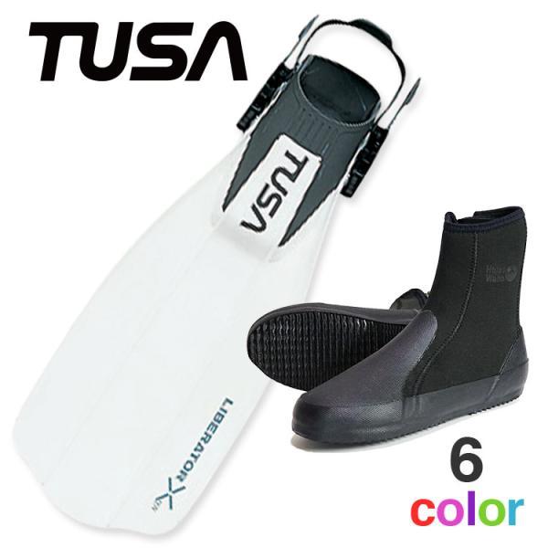ダイビング フィン ブーツ セット 軽器材 2点セット TUSA ツサストラップフィン ダイビングブーツ 【5000-Hboot】