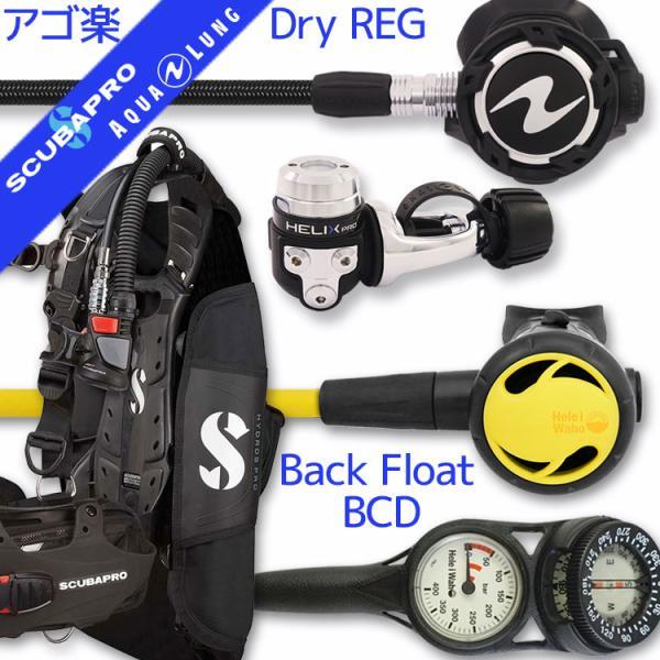 ダイビング 重器材 セット BCD レギュレーター オクトパス ゲージ 重器材セット 4点【HDS-coreFlx-Hoct2-Hmfx2】