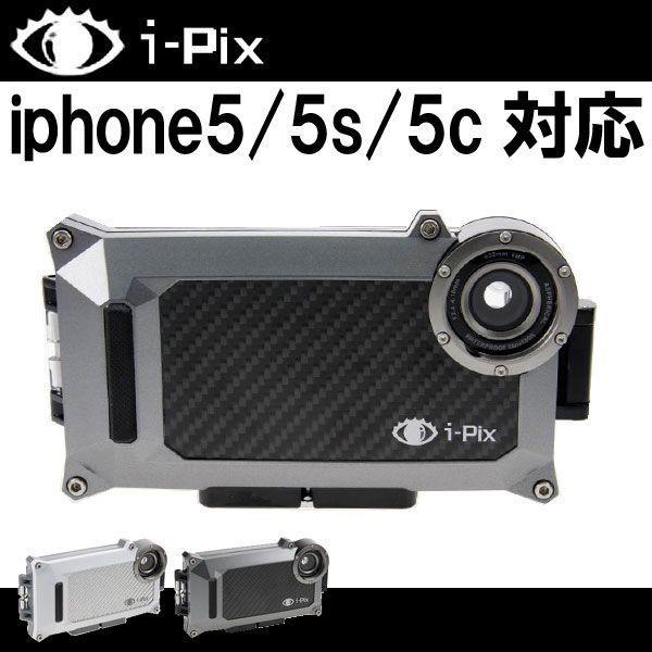 『iPhone5 iphone5s iphone5c対応 防水 ケース』i-DIVESITE iphone用 防水ケース i-Pix 【iP5-A5】[70184003]