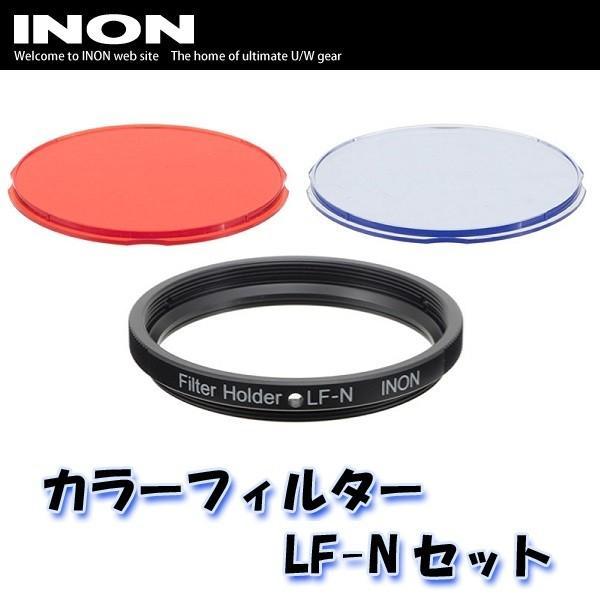 INON/イノン カラーフィルター・LF-Nセット[706360250000]
