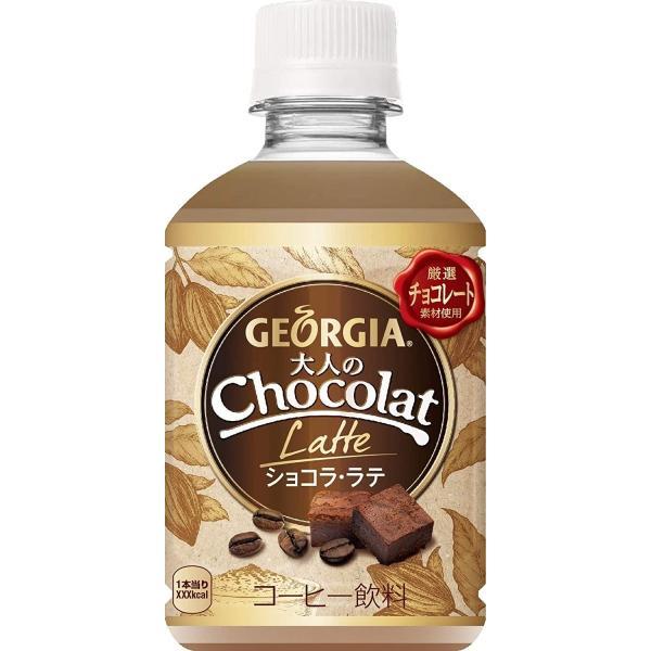 コカ・コーラ ジョージア 大人のショコラ・ラテ ペット280ml 24本入 賞味期限:2020年4月24日|aqua-feel