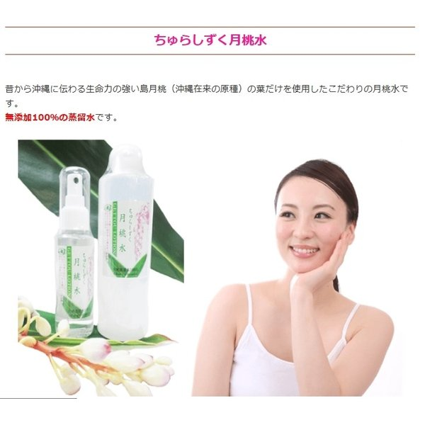 送料無料 月桃水 300ml 化粧水 美容 送料無料 沖縄コスメ お肌のケア|aqua-green|03