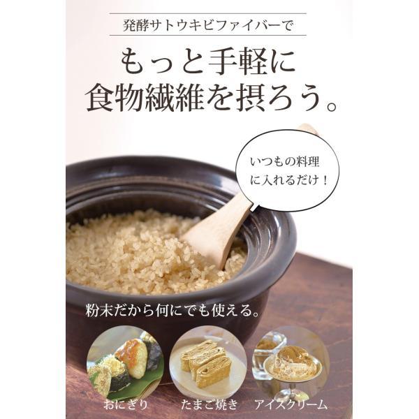 料理 ご飯 混ぜるだけ 発酵サトウキビファイバー 送料無料 食物繊維 沖縄ウコン堂 セール ポイント消化 |aqua-green|05