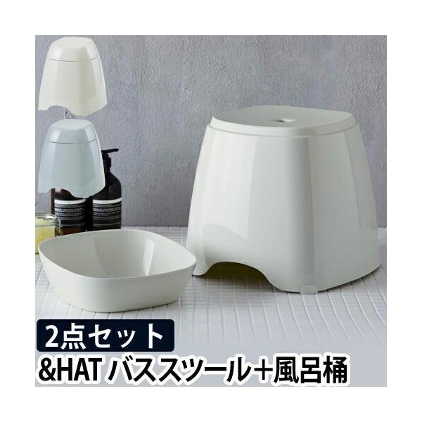 &HAT バススツール&ウォッシュボールセット 洗面器 湯おけ 湯桶 風呂いす イス 椅子 おしゃれ シンプル おしゃれ ホワイト 白 ブルー 水色