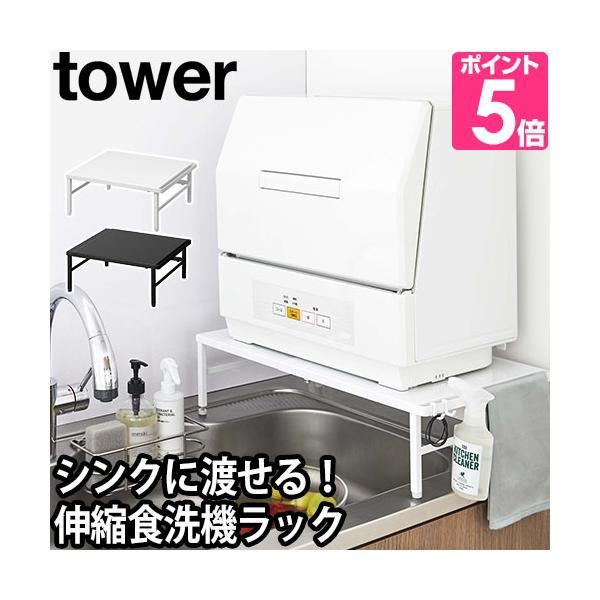 食洗機ラック 伸縮食洗機ラック タワー