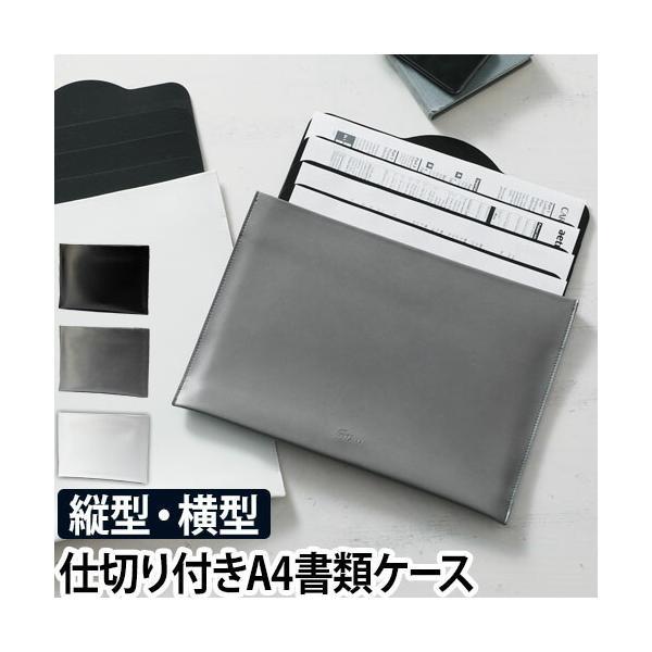 書類ケース ドキュメントフォルダーZERO stairs 書類入れ ドキュメントケース ファイル A4 縦型 横型