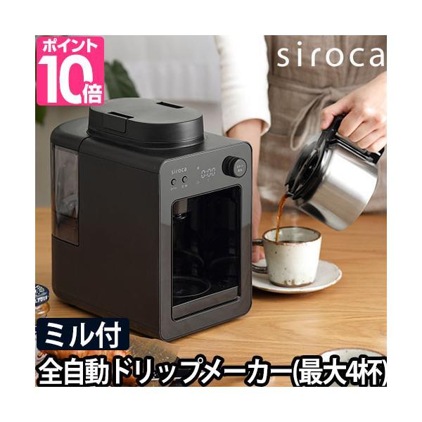 コーヒーメーカー タイマー ドリップ siroca 全自動コーヒーメーカー カフェばこ SC-A371 ステンレスサーバー