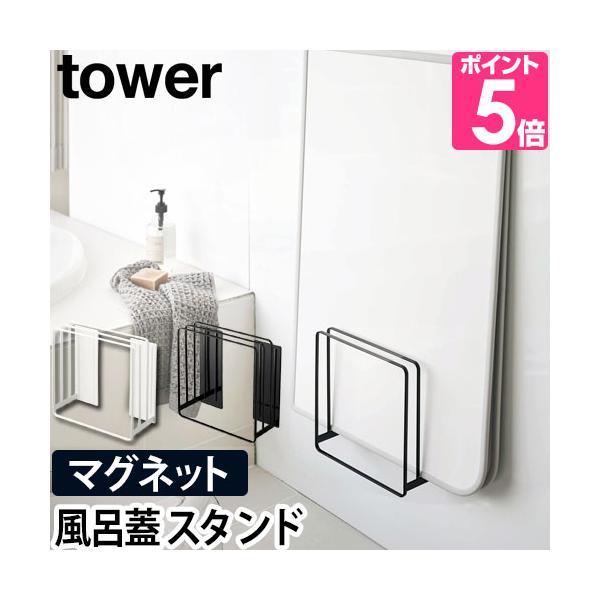 tower  乾きやすいマグネット風呂蓋スタンド 風呂蓋ホルダー 組み合わせ式 シャッター式 磁石 壁掛け 浴室収納 タワー シンプル 送料無料の特典