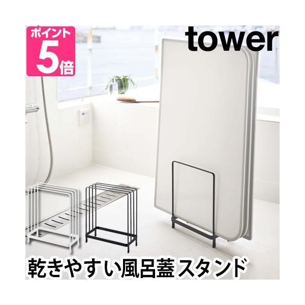 tower  乾きやすい風呂蓋スタンド 風呂蓋ホルダー 組み合わせ式 シャッター式 浴室収納 タワー シンプル 送料無料の特典