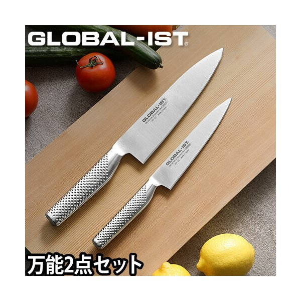 包丁GLOBAL-ISTグローバルイスト万能2点セットIST-A01万能19cm小型15cm野菜ブラシ+包丁を拭く布巾のおまけ特