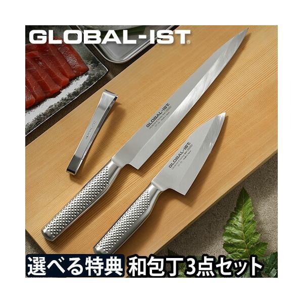 グローバル包丁GLOBAL-IST和包丁3点セットIST-B05小出刃小型12cmIST-05柳刃24cmIST-06日本製ギフ