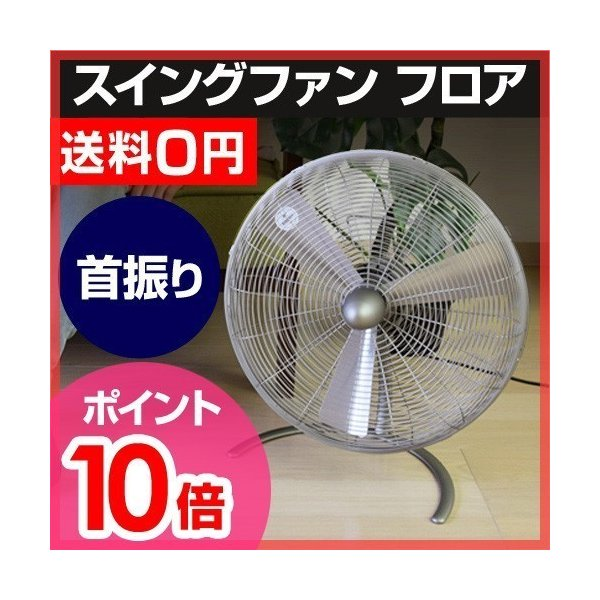 扇風機 サーキュレーター チャーリースイングファン フロア 温湿時計モルト特典