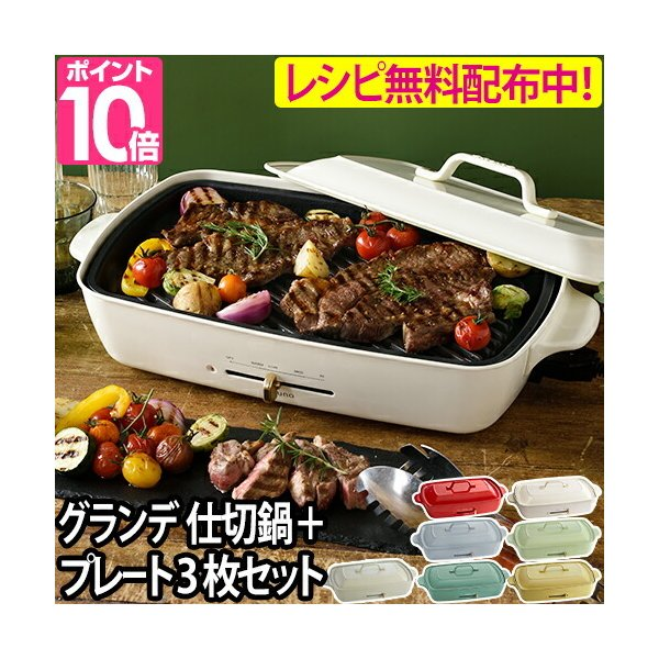 ホットプレート グランデサイズ 4枚セット BOE026 焼き肉 キッチン家電 おしゃれ レシピ本+マット+4つから選べるおまけ特典