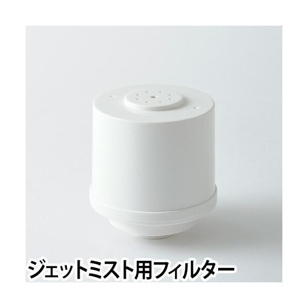 加湿器 大容量 JET MIST 超音波式加湿器 専用クリーンフィルター