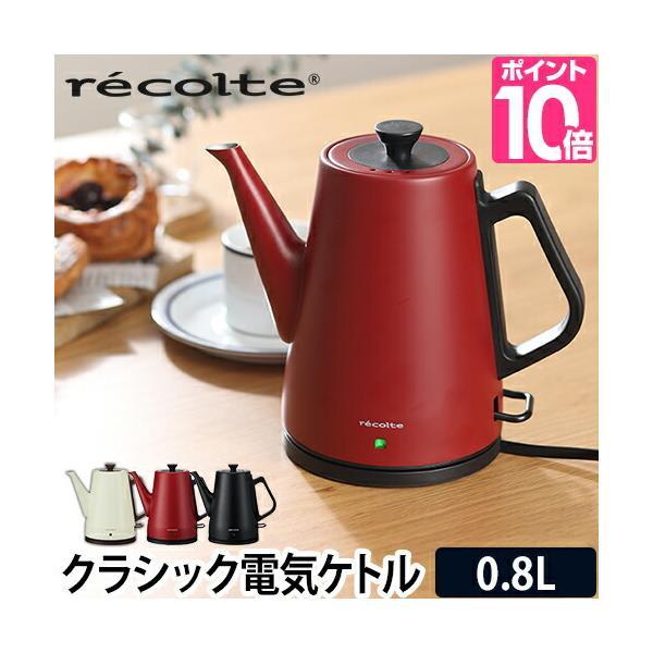 RoomClip商品情報 - 電気ケトル クラシックケトル リーブル レコルト ペーパーイッシュカップ特典