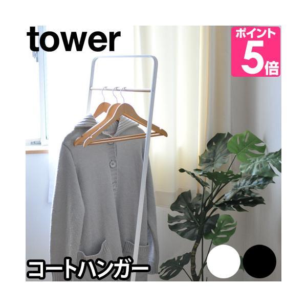 コートハンガー タワー  衣類掛け 収納 ハンガーラック 送料無料特典