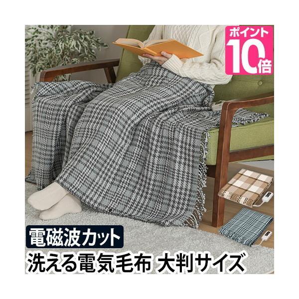 電気ひざ掛け 電気毛布 電磁波カット 温湿時計モルト特典
