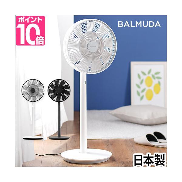 バルミューダ 扇風機 グリーンファン コードレス 2018年 EGF-1600 もれなく収納袋