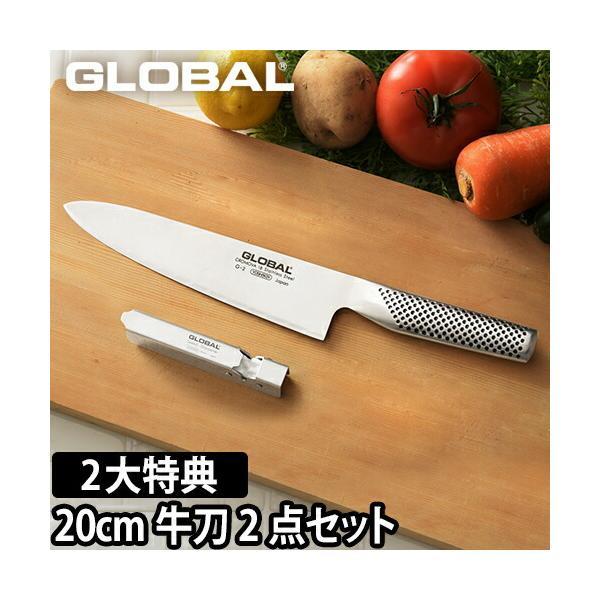 包丁グローバル刃渡り20cm牛刀2点セットGST-A2もれなくスポンジワイプ+ガラス小鉢