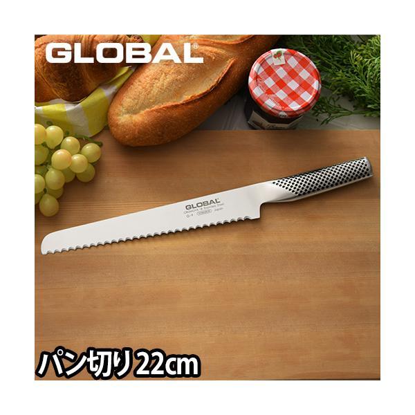 包丁グローバルパン切りG-9選べるオマケA特典
