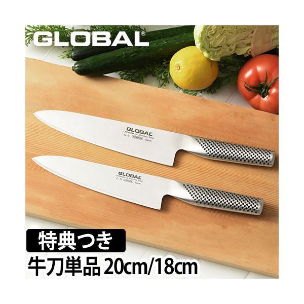 包丁グローバル牛刀G-2G-55選べるオマケA特典