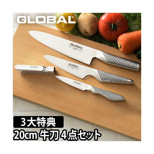包丁グローバル刃渡り20cm牛刀4点セットもれなくガラス小鉢+スポンジワイプ電動ペッパーミル特典
