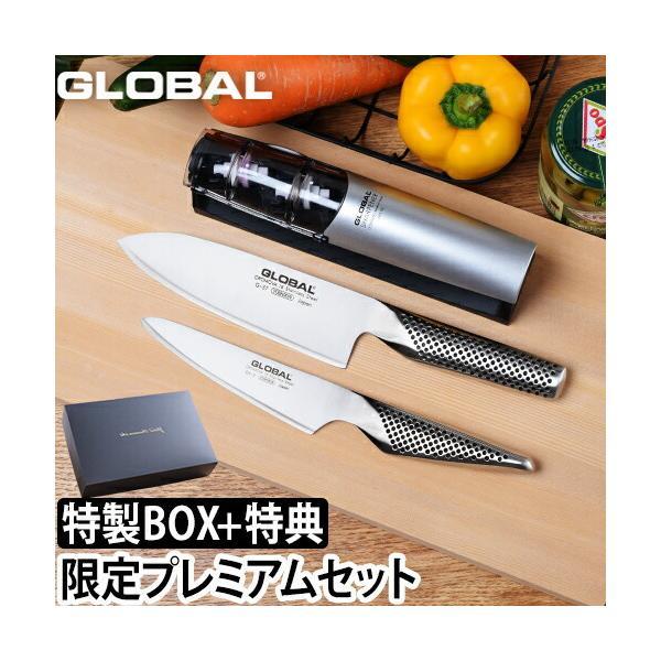 包丁グローバルプレミアムセット三徳16cm3点セットもれなくまな板ボード電動ペッパーミル+スポンジワイプ特典